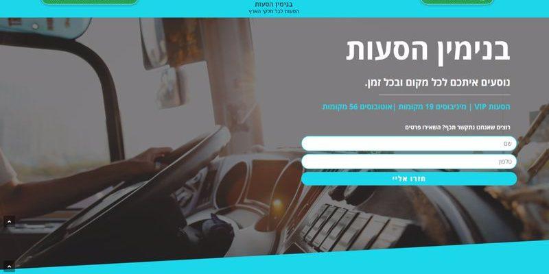 screencapture-binyamintours-co-il-1600698542820 (2)_800x453
