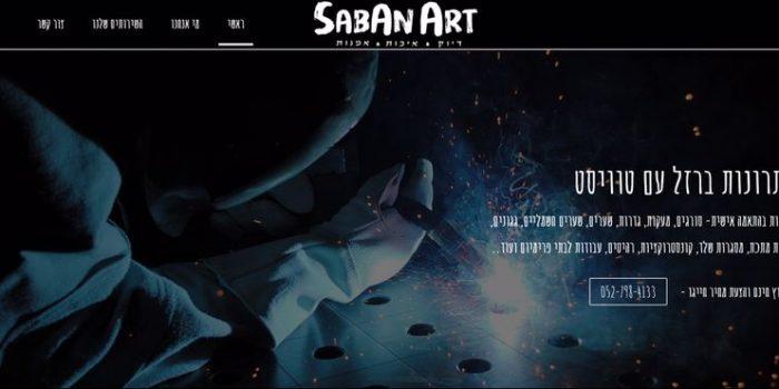 screencapture-saban-art-co-il-1600670502696_800x371